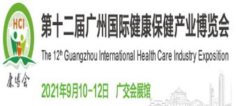 2021广州健康保健产业展览会