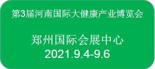 第3届河南国际大健康产业博览会