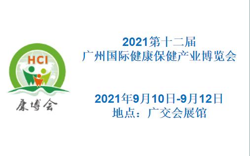 2021年广州康博会|健康保健产业博览会