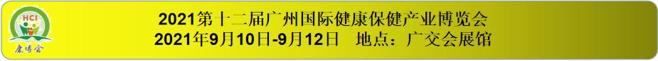 2021广州中医健康养生展览会