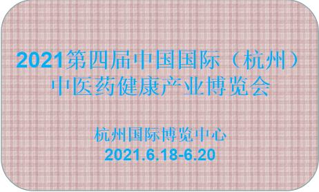 2021第四届中国国际(杭州)中医药健康产业博览会