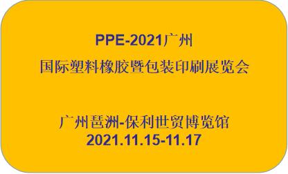 PPE-2021广州国际塑料橡胶暨包装印刷展览会