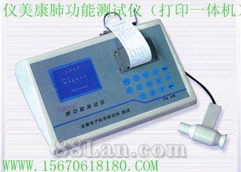 全自动肺功能测试仪