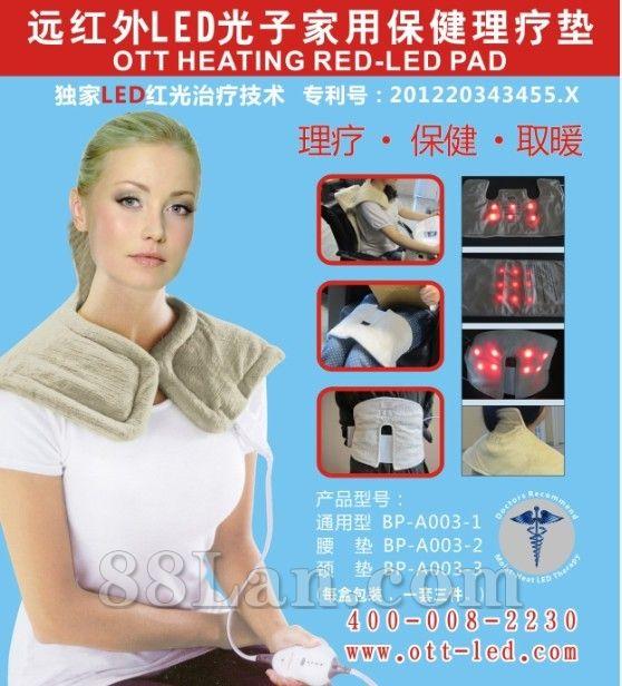 远红外led光子家用保健理疗垫