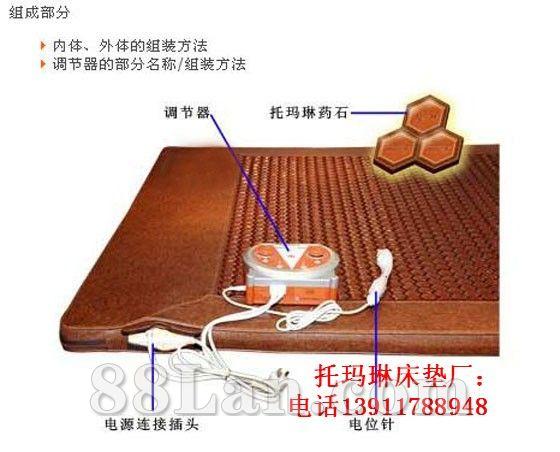 玉石床垫,锗石床垫,砭石床垫,玉石床-北京托玛琳石锗石床垫