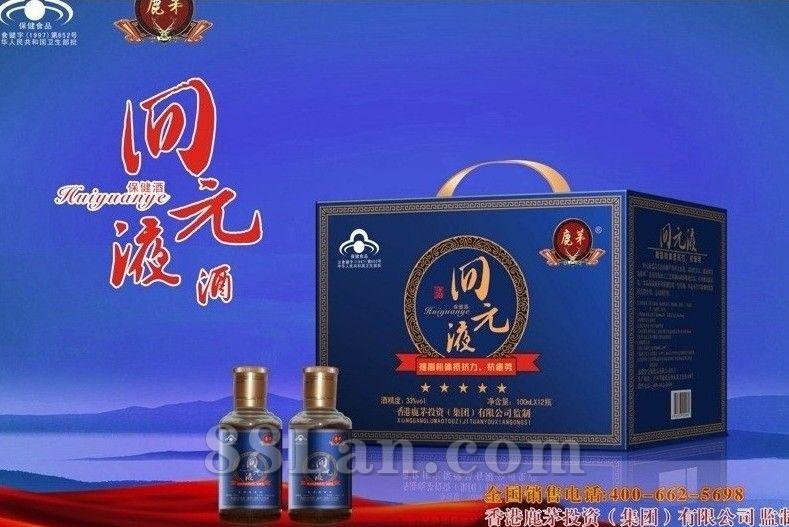 香港鹿茅养神酒