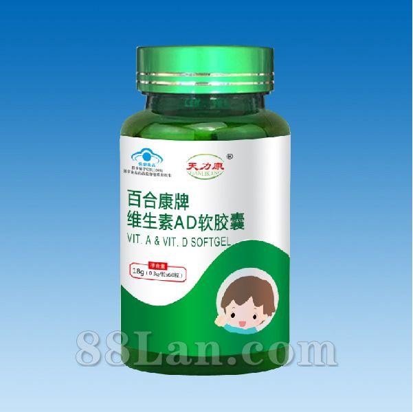 维生素AD钙软胶囊-天力康系列