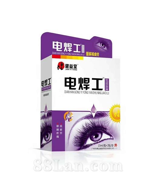 焊工眼药水(滴眼液)+眼贴