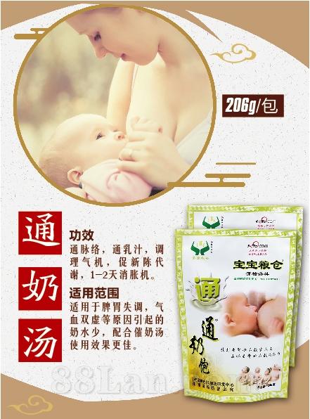 宝宝粮仓通乳汤 通奶汤消胀痛奶结通乳腺硬块 拘奶汤