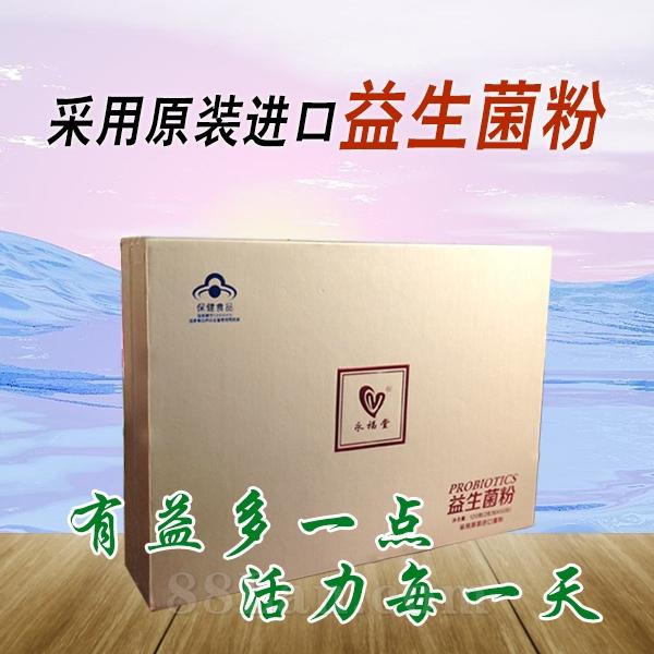 蓝帽益生菌粉 采用原装进口菌种 礼盒装 单盒 招商/oem