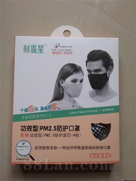 雾霾口罩 带滤片 有专利 清仓处理