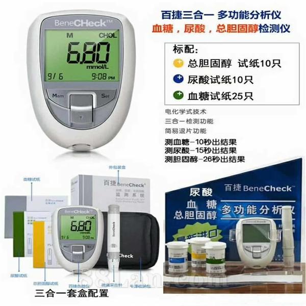 百捷血糖、尿酸、总胆固醇多功能分析仪(三合一)