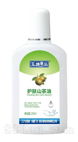 护肤山茶油