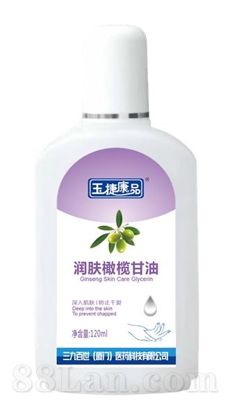 润肤橄榄甘油
