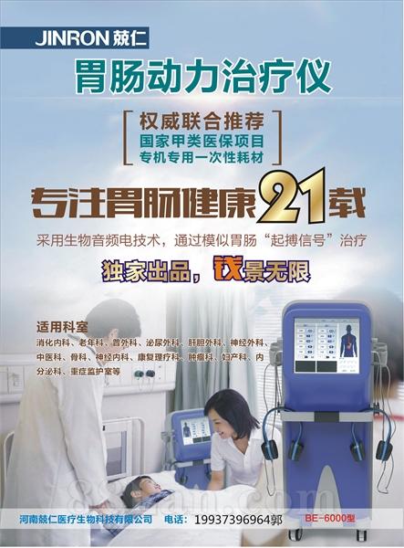 胃肠动力透药仪仪胃动力透药仪仪肠胃透药仪