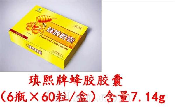 ��熙牌蜂胶胶囊 含量7.14g