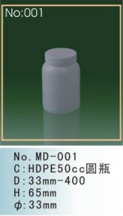 HDPE 50cc圆瓶 HDPE瓶系列