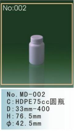 HDPE 75cc圆瓶 HDPE瓶系列