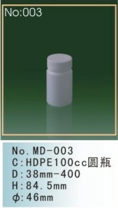 HDPE 100cc圆瓶 HDPE瓶系列