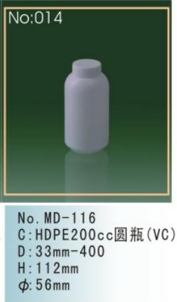 HDPE 200cc圆瓶(VC) HDPE瓶系列