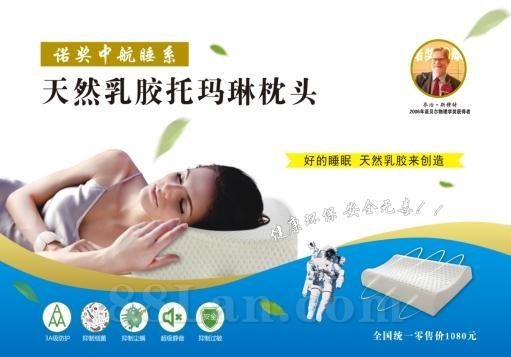 天然乳胶托玛琳枕头