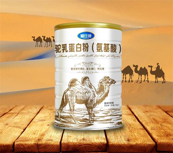 骆驼乳蛋白粉(氨基酸)