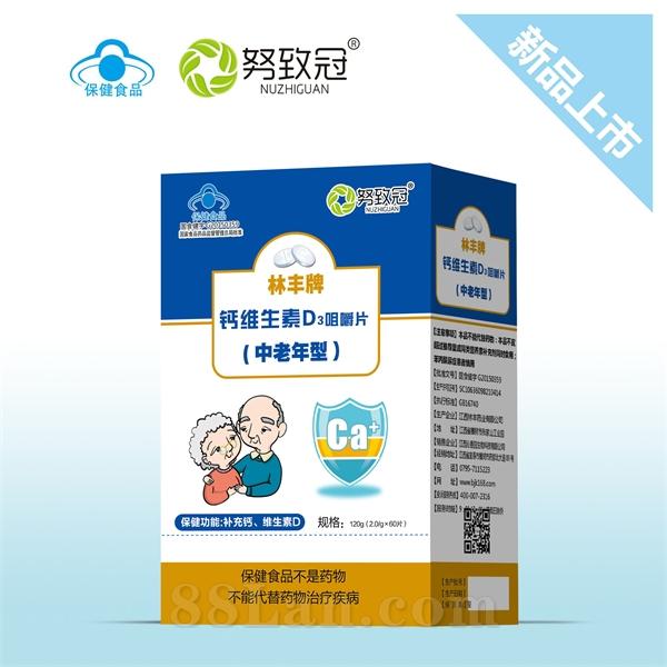 钙维生素D3咀嚼片(中老年型)
