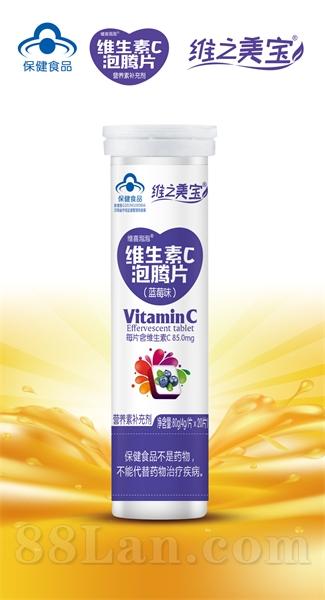 蓝帽系列 维生素C泡腾片(蓝莓味)