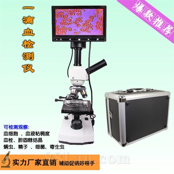生物显微镜,一滴血检测仪,血细胞检测仪厂家