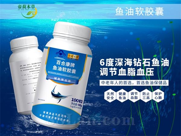 深海鱼油软胶囊(帮你做样板市场的厂家)