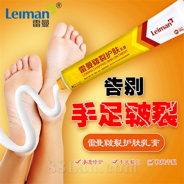 雷曼脚跟干裂龟裂口手足脱皮干燥皲裂护肤膏