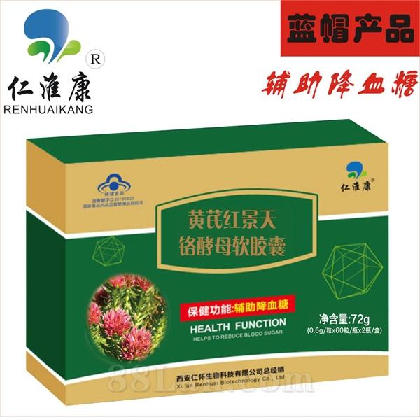 仁淮康 黄芪红景天铬酵母软胶囊-辅助降血糖