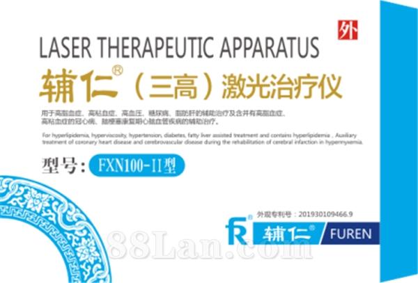 激光治疗仪(三高)