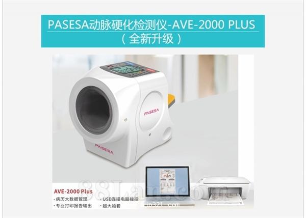 PASESA便携式动脉硬化检测仪-AVE-2000PLUS