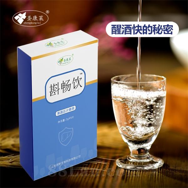 圣康莱牌斟畅饮果蔬压片糖果(解酒片)