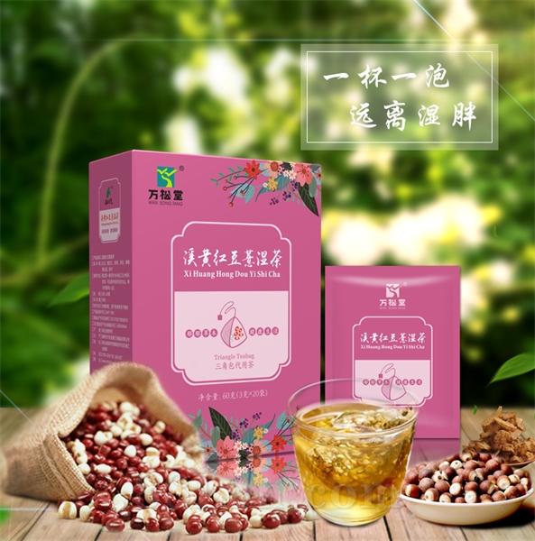 微商爆款溪黄皇红豆薏湿茶带吊牌