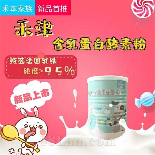禾津乳铁蛋白酵素粉