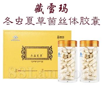 藏雪玛-冬虫夏草菌丝体胶囊
