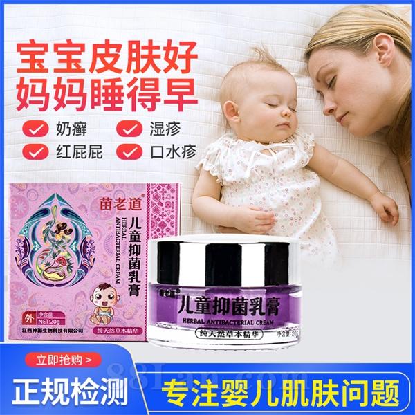 宝宝湿疹膏奶癣红屁股痱子皮肤瘙痒蚊虫叮咬