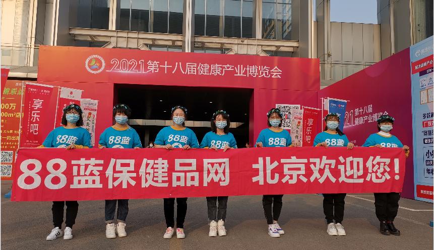 88蓝全国巡回参展 || 2021 ● 4月8日 ● 北京 ● 打卡(北京大健康产业博览会)