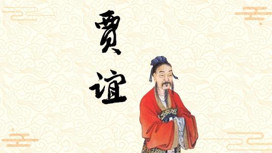 大漢人物-賈誼 (藍網小課堂53)