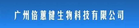 广州倍蕙健生物科技有限公司刘经理