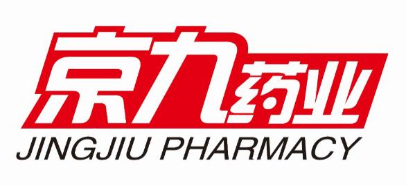江西京九药业有限公司周经理