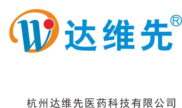 杭州达维先医药科技有限公司