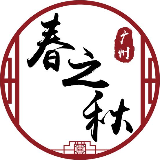 广州春之秋商贸有限公司陈经理