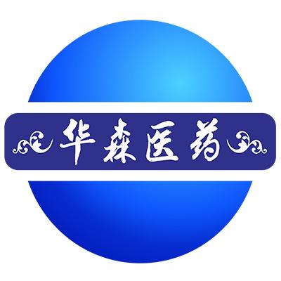 西安华森医药生物工程有限公司