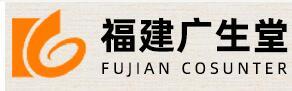 福建广生堂药业股份有限公司黄总