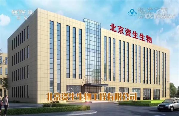 北京资生生物工程有限公司柴总