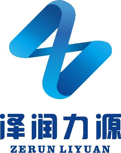 广州泽润力源科技有限公司武总