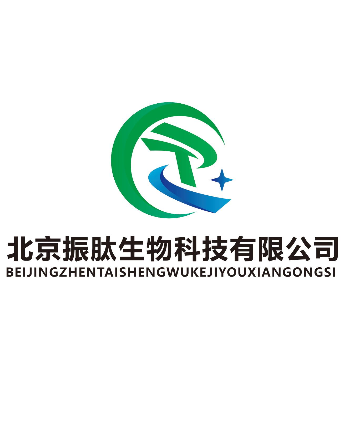 北京振肽生物科技有限公司魏经理